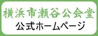横浜市瀬谷公会堂公式サイト
